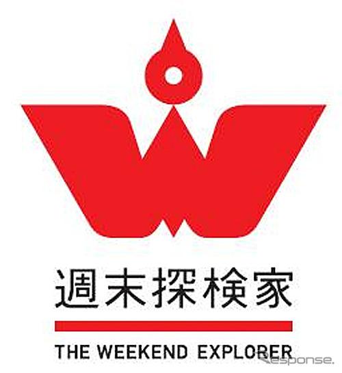 週末探検家プロジェクト