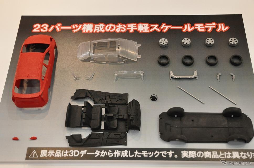 お手軽1/32カーモデルシリーズ《撮影 嶽宮三郎》