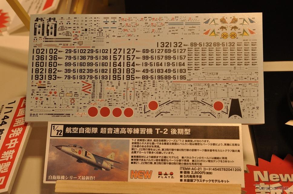 1/72 航空自衛隊 超音速高等 練習機 T-2 後期型《撮影 嶽宮三郎》