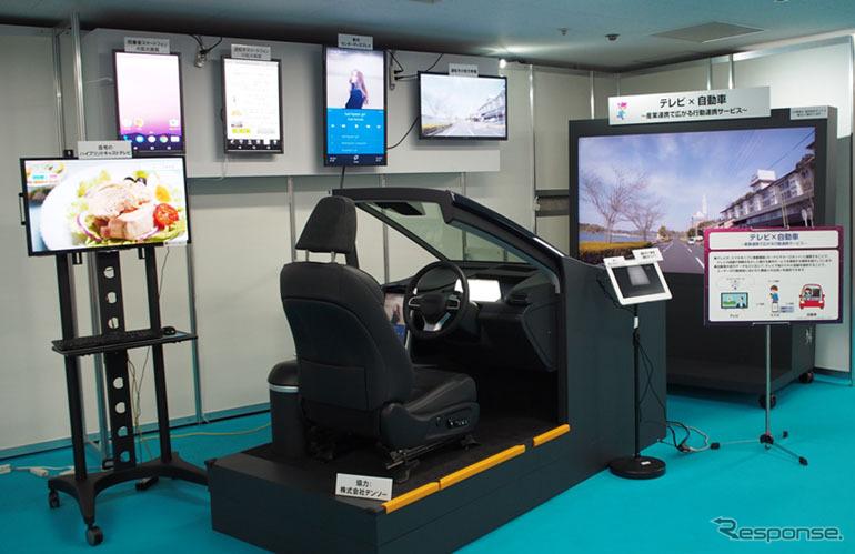 デンソーとNHK、自動車とTVを連携させたデモシステムを共同開発