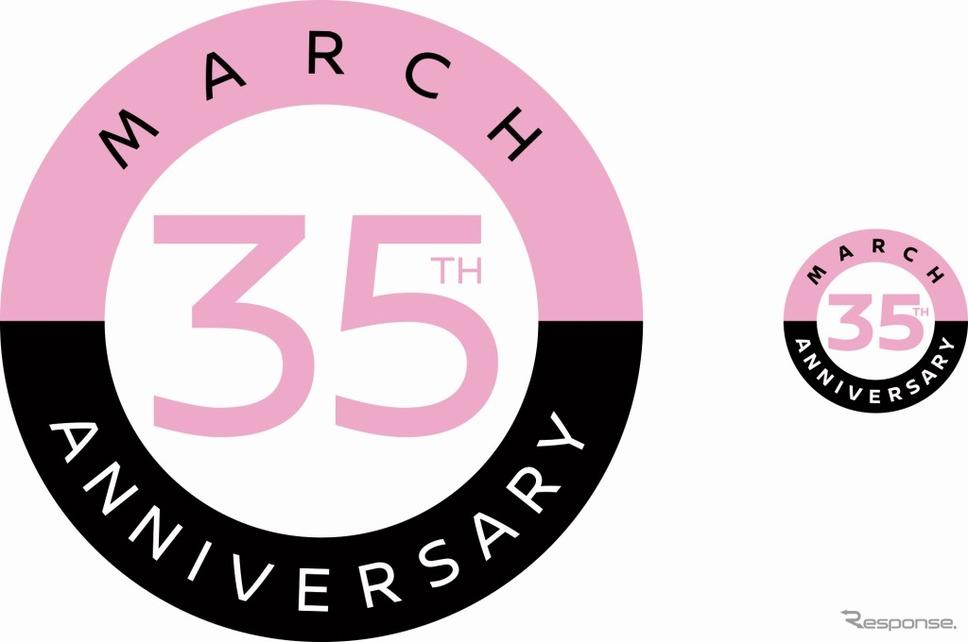 マーチ35周年ロゴ