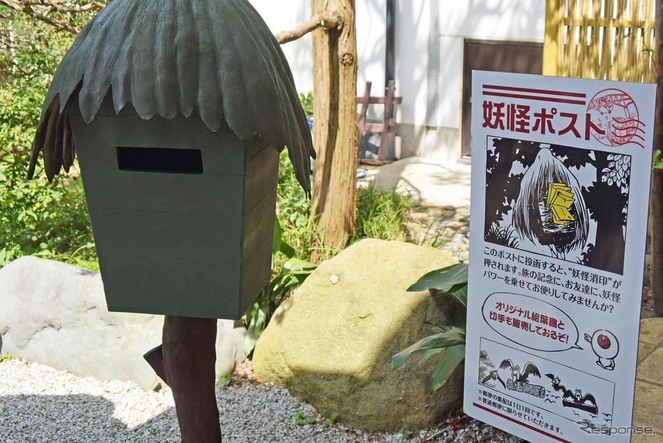 ゲゲゲの鬼太郎に出てくる「妖怪ポスト」。ここから郵便物を送ると「妖怪消印」が押されるそうだ《撮影 井元康一郎》