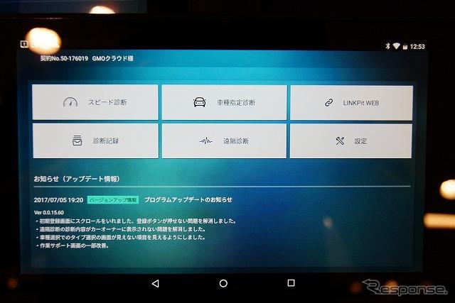 こちらは情報をAndroidタブレットのアプリを介して表示する。《撮影 石田真一》