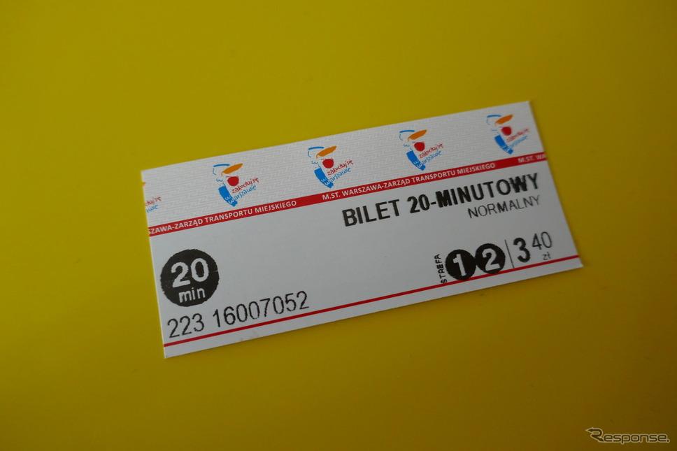 切符(ワルシャワ)《撮影 関 航介》