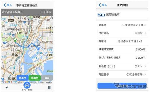 国際自動車と日本ユニシスが共同開発した専用アプリ