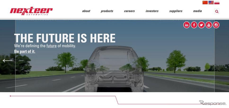 ネクステアの公式サイト