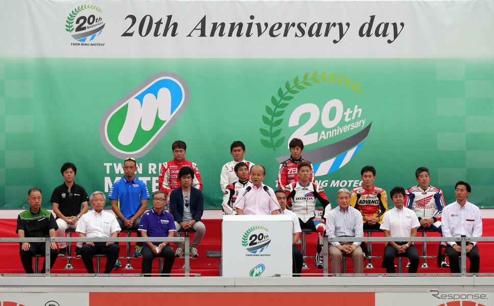 ツインリンクもてぎが20周年を迎え、記念式典が実施された。《写真提供 MOBILITY LAND》