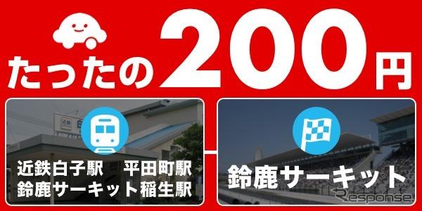 鈴鹿サーキットと最寄り駅の移動が200円