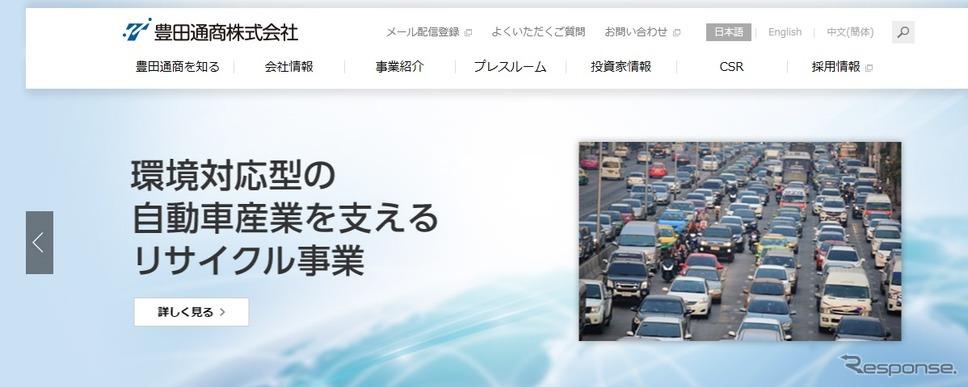 豊田通商ウェブサイト