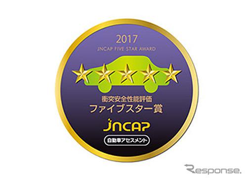 2017年度衝突安全性能評価ファイブスター賞