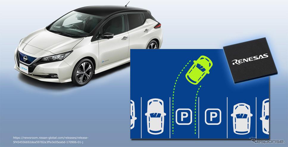 ルネサスのSoCとMCUが新型リーフの自動駐車機能に採用