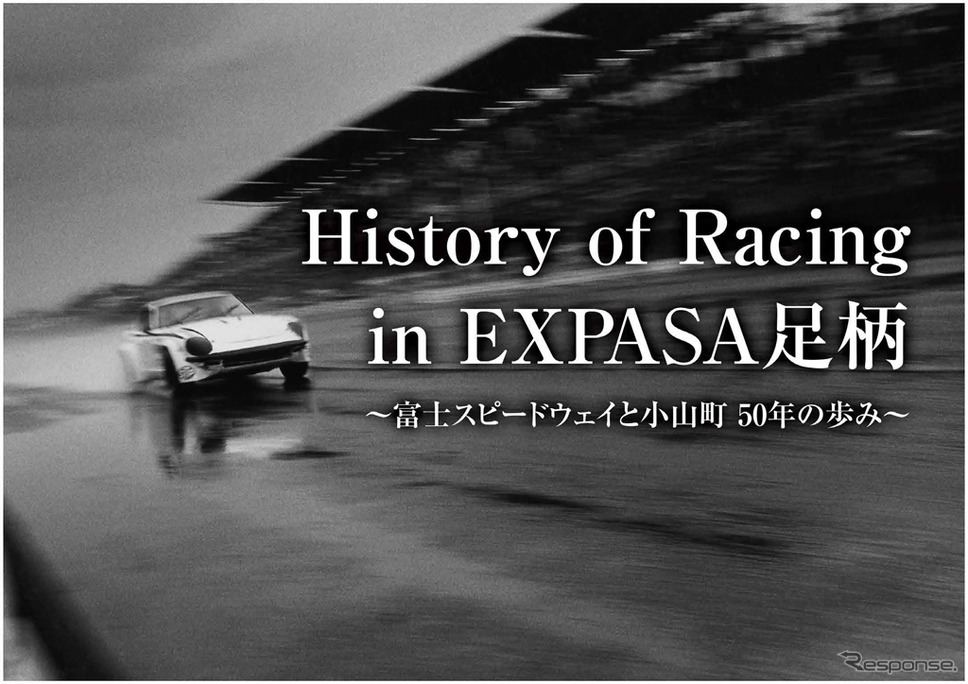 History of Racing in EXPASA足柄 〜富士スピードウェイと小山町 50年の歩み〜
