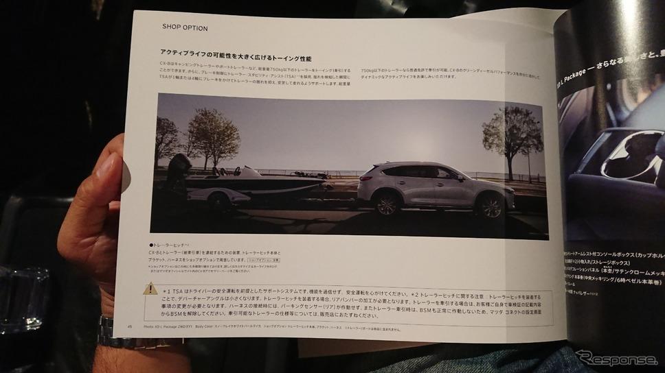 マツダ CX-8 発表会《撮影 中込健太郎》