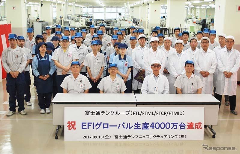 富士通テン、エンジン制御ECU累計生産台数4000万台達成(記念式典)