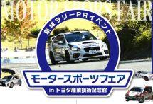 【新城ラリー2017】ラリーカー10台が名古屋・栄をパレード 9月30日