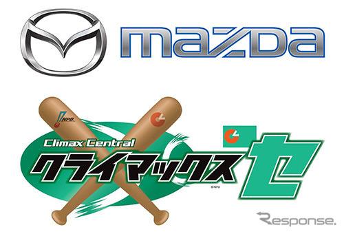 2017 マツダ クライマックスシリーズ セ ファイナルステージ(ロゴ)