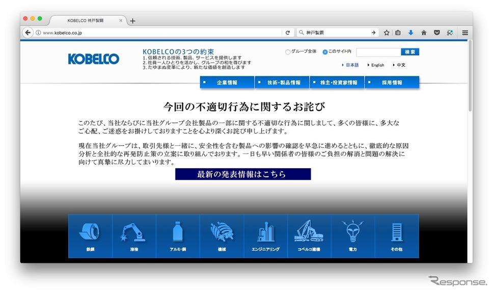 神戸製鋼所ホームページ
