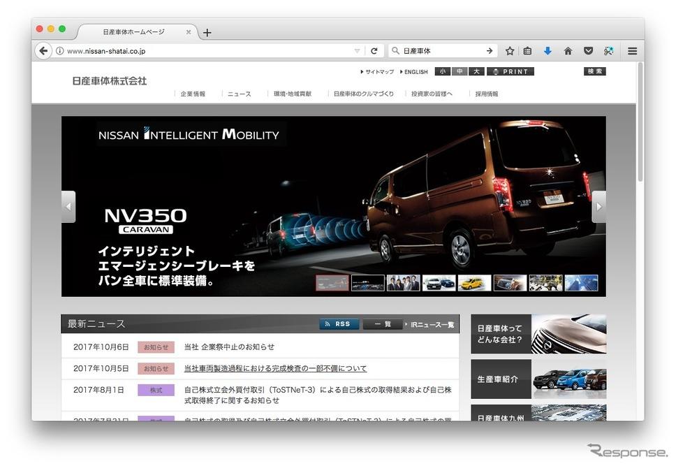日産車体のホームページ