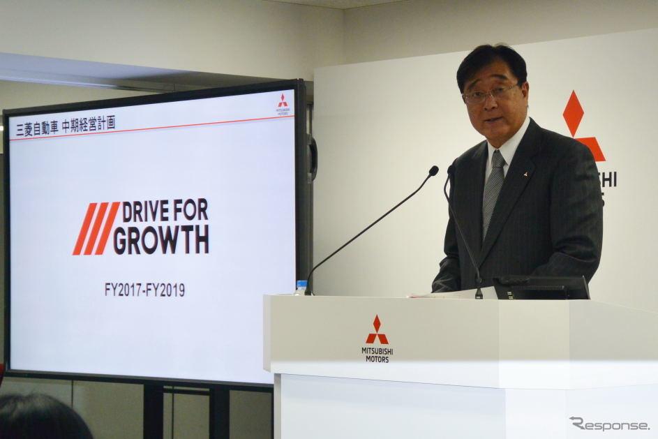 三菱自動車 中期経営計画 説明会《撮影 小松哲也》