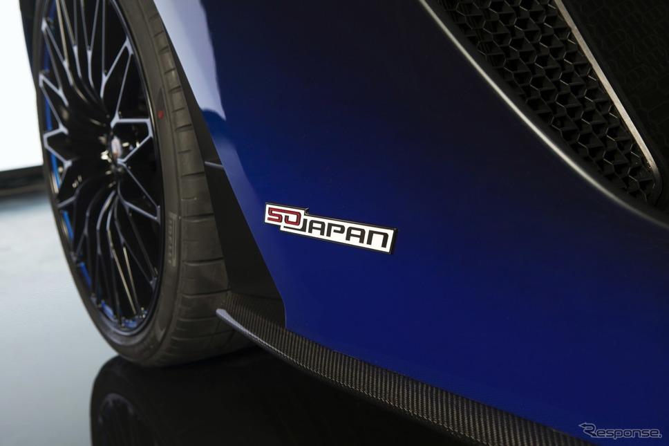 ランボルギーニ・アヴェンタドールSロードスター 50thアニバーサリージャパン