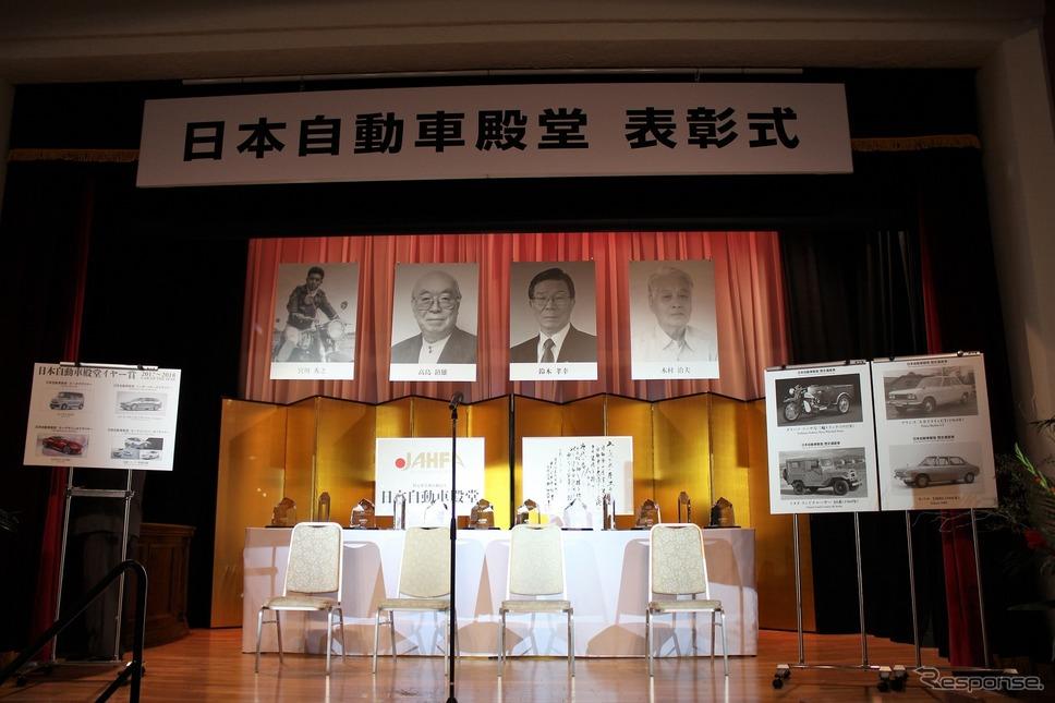 日本自動車殿堂表彰式《撮影  内田俊一》
