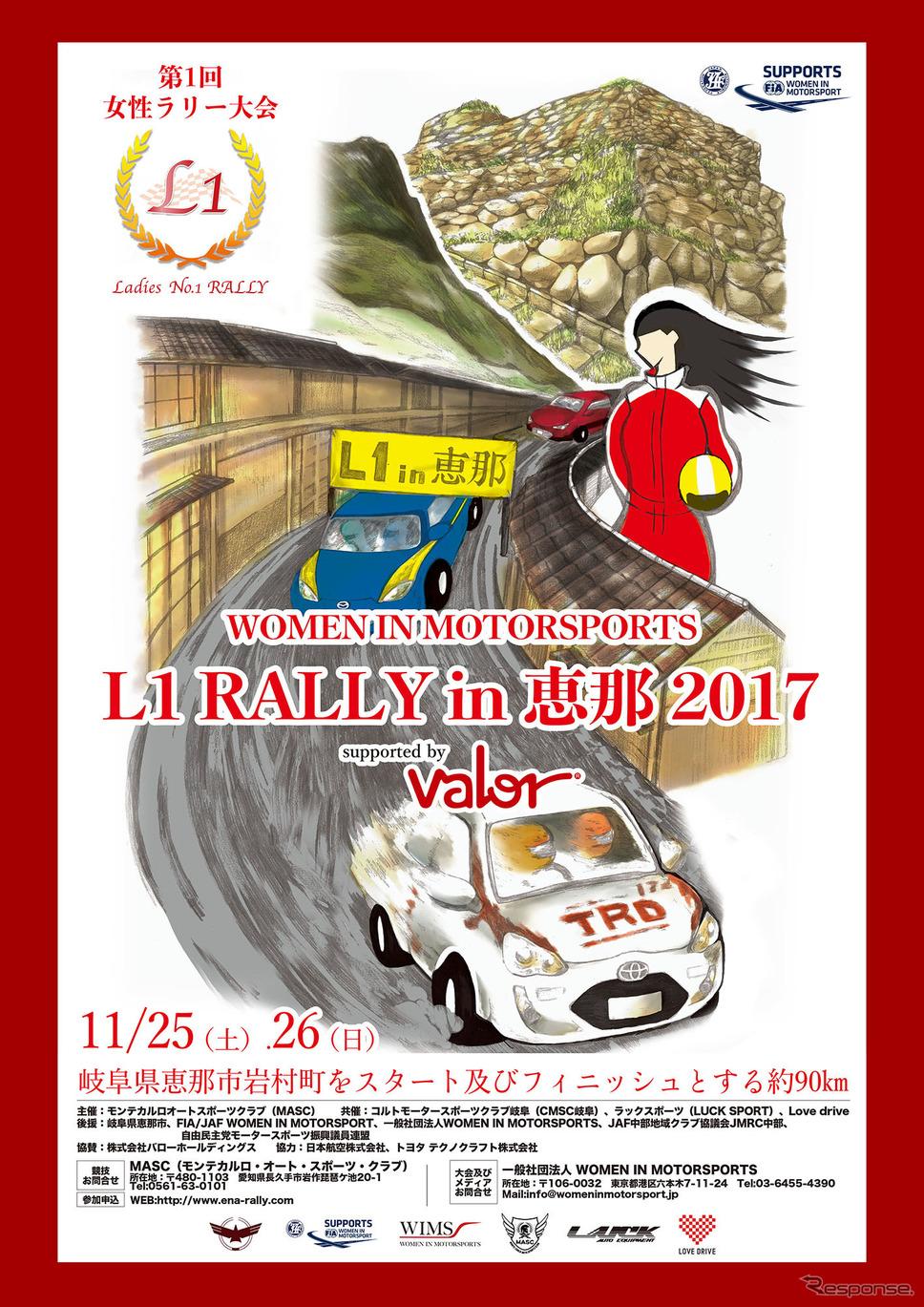 「WOMEN IN MOTORSPORT L1 RALLY in 恵那 2017」