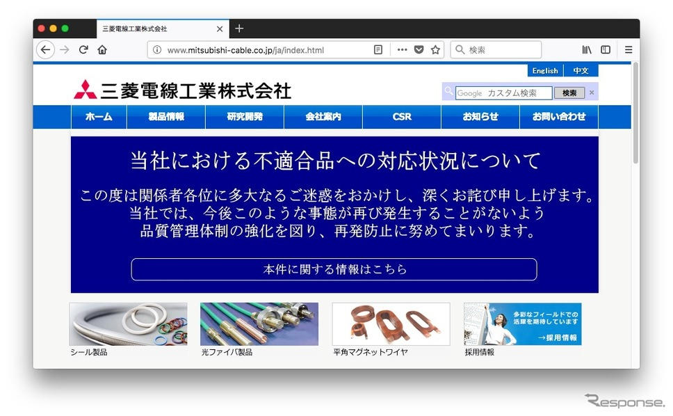 三菱電線工業(ホームページ)