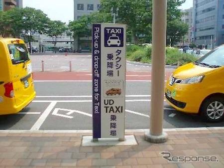 ユニバーサルデザインタクシー専用乗り場