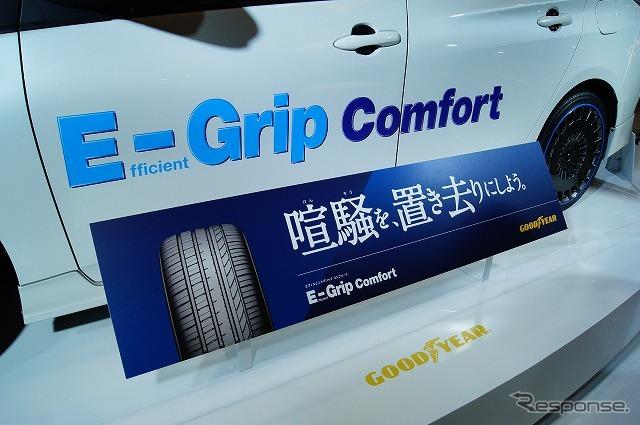 「EfficientGrip Comfort」は従来製品よりもパターンノイズを28%低減しており、「喧騒を、置き去りにしよう。」というキャッチフレーズでのCM展開も行う。《撮影 石田真一》