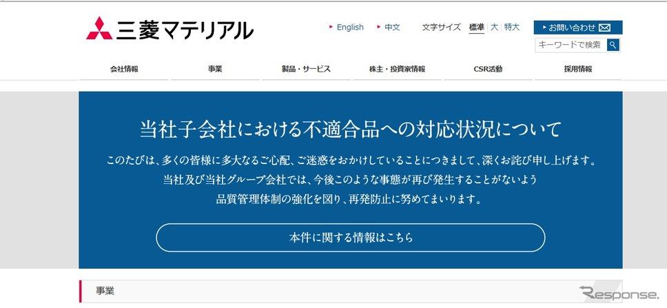 三菱マテリアルWebサイト