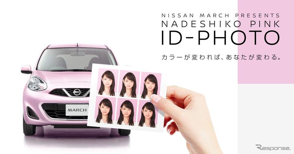 ナデシコピンク ID-PHOTO