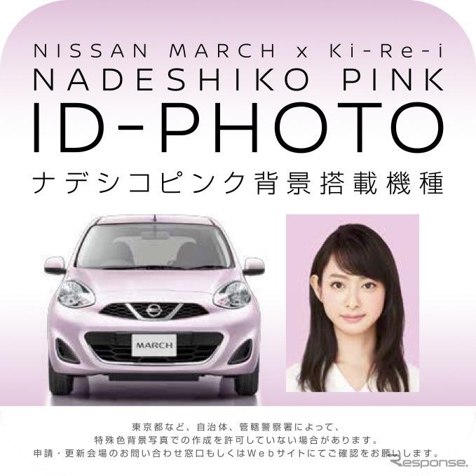 ナデシコピンク ID-PHOTO対応のKi-Re-iにはこのステッカーが貼られる。