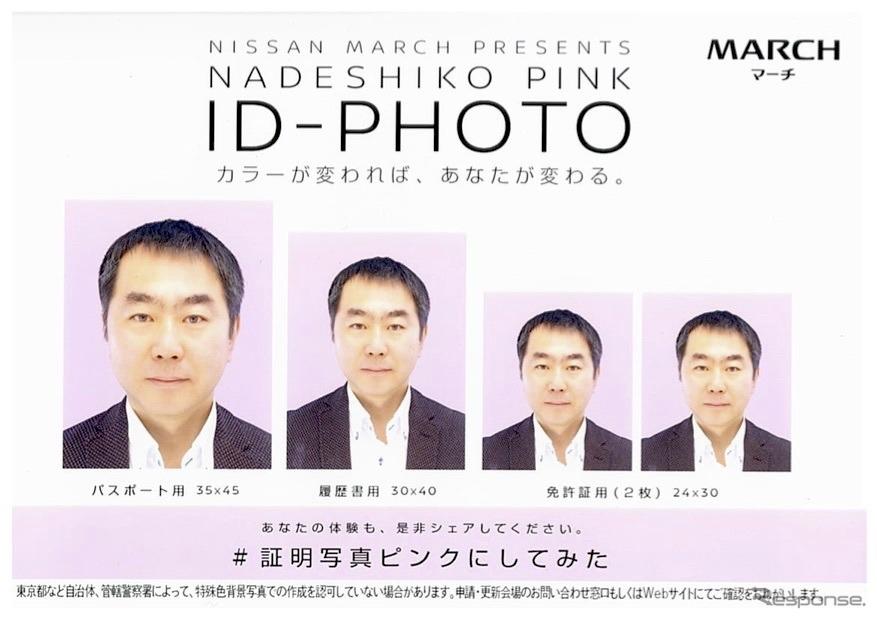 ナデシコピンク ID-PHOTO。実際にやってみると多くの人が違いに驚く。