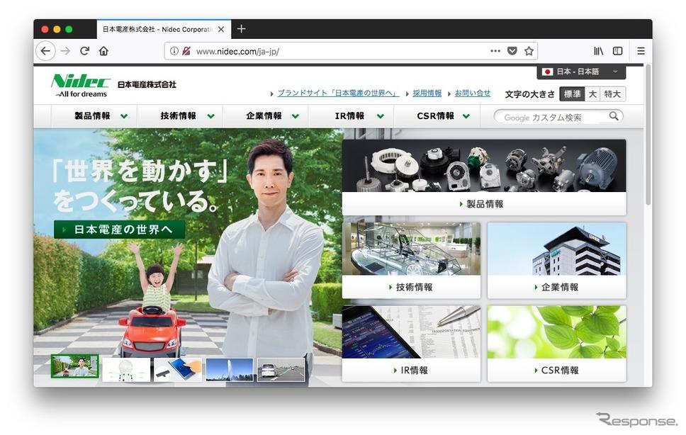 日本電産のウェブサイト