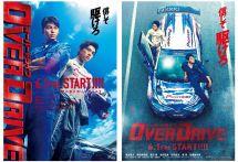 ラリー映画『OVER DRIVE』特報映像公開、PIAAも協力