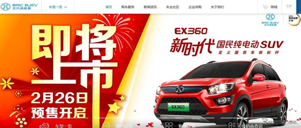 北京汽車(BAIC)グループの子会社、北京新能源汽車(BJEV)の公式サイト