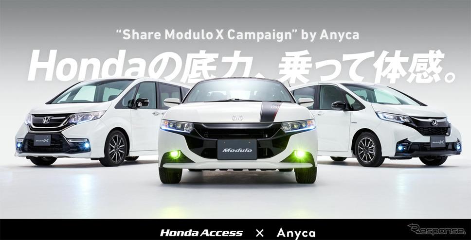 "Hondaの底力、乗って体感。""Share Modulo X Campaign"" by Anyca"