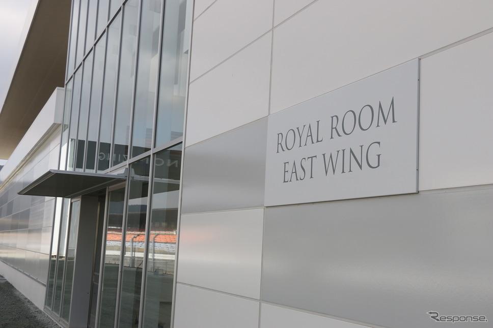 ROYAL ROOM EAST WING《写真提供 オートポリス》