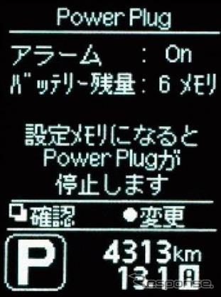 パワープラグ用バッテリー残量制限レベル 設定画面