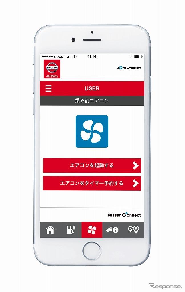 EV専用NissanConnectアプリ
