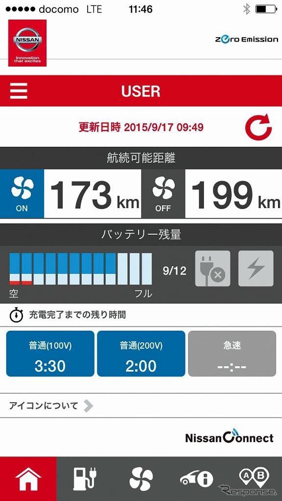 EV専用NissanConnectアプリ:バッテリー残量 走行可能距離表示
