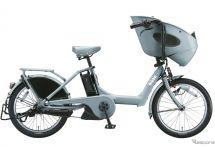 ブリヂストンサイクル、子ども乗せ電動アシスト自転車を改良---電池容量を28%アップ