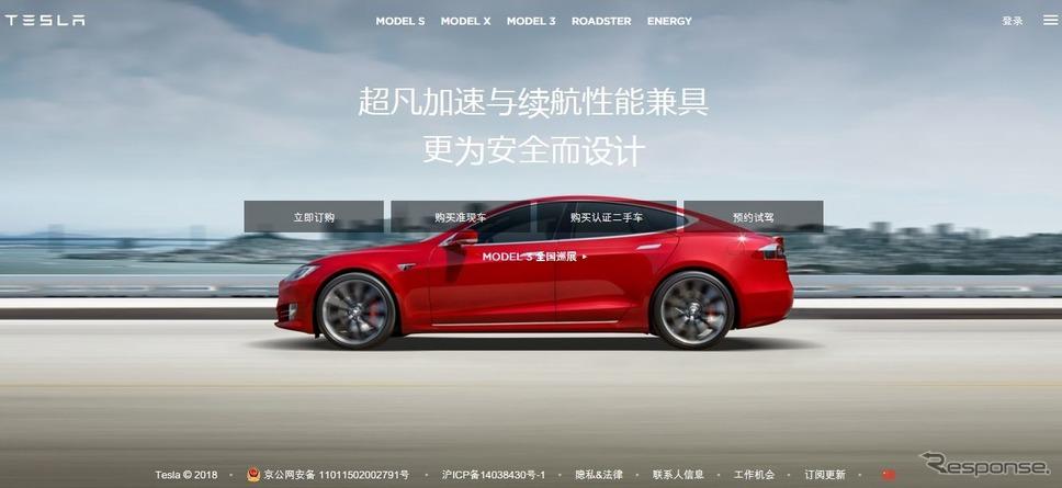 テスラ、中国上海市にEV工場建設へ…年産50万台を計画