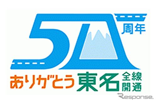 東名高速全線開通50周年記念ロゴ