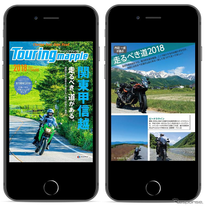 ツーリングマップル電子書籍版(iPhone画面例)