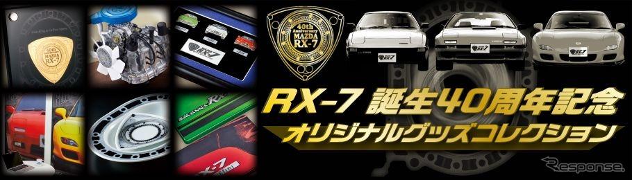RX-7誕生40周年記念オリジナルグッズコレクション