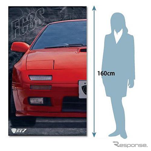 1/1スケールタペストリー RX-7 FC3Sデザイン