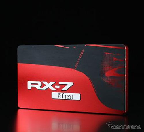 ジュラルミンカードケース RX-7 FD3Sモデル