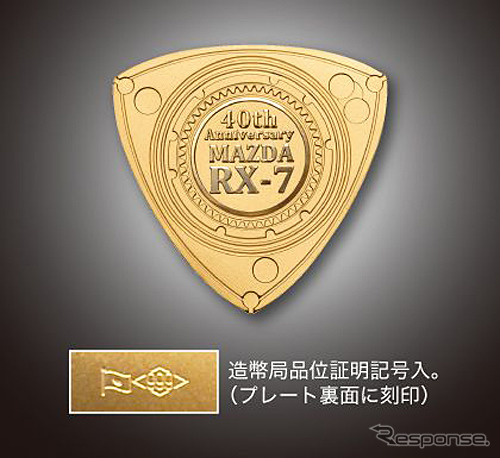純金プレート RX-7 40周年記念