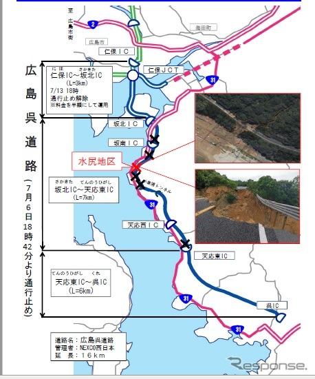 平成30年7月豪雨で大きな被害を受けた広島呉道路の状況《画像 国土交通省》
